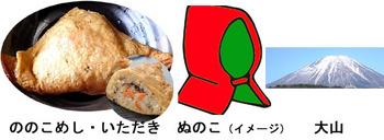 ののこめし1.jpg